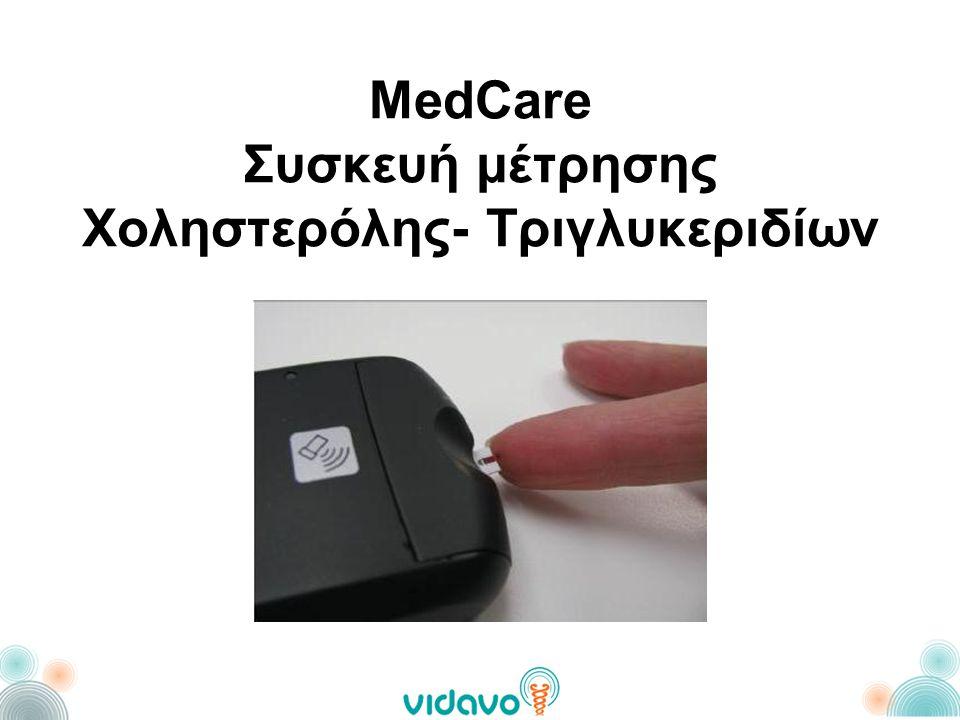 MedCare Συσκευή μέτρησης Χοληστερόλης- Τριγλυκεριδίων