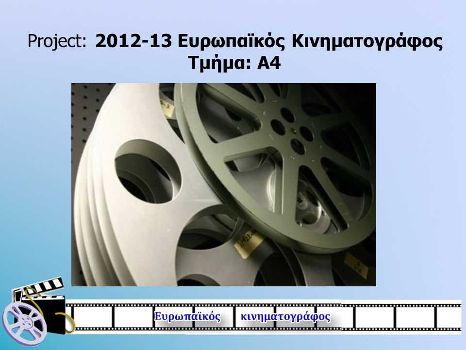 Project: 2012-13 Ευρωπαϊκός Κινηματογράφος Τμήμα: Α4