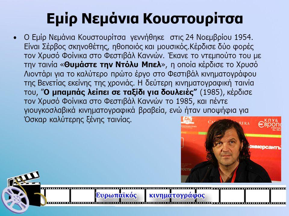Εμίρ Νεμάνια Κουστουρίτσα •Ο Εμίρ Νεμάνια Κουστουρίτσα γεννήθηκε στις 24 Νοεμβρίου 1954. Είναι Σέρβος σκηνοθέτης, ηθοποιός και μουσικός.Κέρδισε δύο φο
