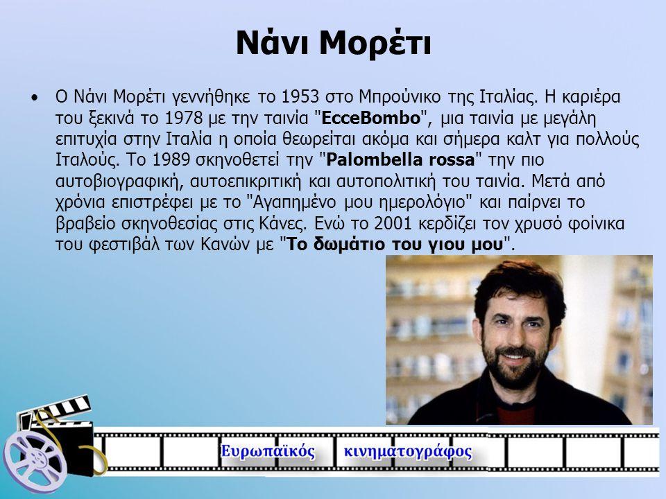 Νάνι Μορέτι •Ο Νάνι Μορέτι γεννήθηκε το 1953 στο Μπρούνικο της Ιταλίας. Η καριέρα του ξεκινά το 1978 με την ταινία