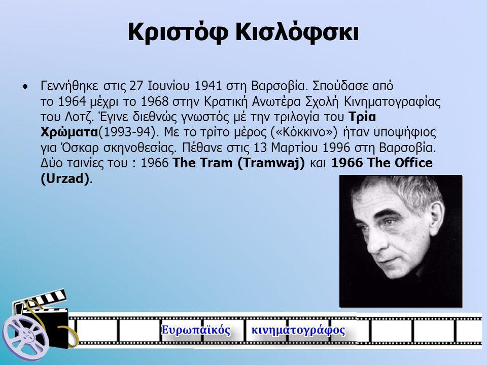 Κριστόφ Κισλόφσκι •Γεννήθηκε στις 27 Ιουνίου 1941 στη Βαρσοβία. Σπούδασε από το 1964 μέχρι το 1968 στην Κρατική Ανωτέρα Σχολή Κινηματογραφίας του Λοτζ