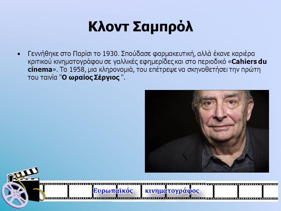 Κλοντ Σαμπρόλ •Γεννήθηκε στο Παρίσι το 1930. Σπούδασε φαρμακευτική, αλλά έκανε καριέρα κριτικού κινηματογράφου σε γαλλικές εφημερίδες και στο περιοδικ