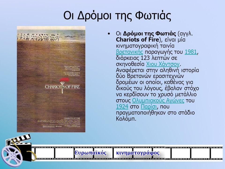 Οι Δρόμοι της Φωτιάς •Οι Δρόμοι της Φωτιάς (αγγλ. Chariots of Fire), είναι μία κινηματογραφική ταινία βρετανικής παραγωγής του 1981, διάρκειας 123 λεπ