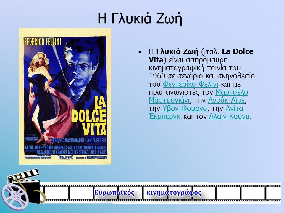 Η Γλυκιά Ζωή •Η Γλυκιά Ζωή (ιταλ. La Dolce Vita) είναι ασπρόμαυρη κινηματογραφική ταινία του 1960 σε σενάριο και σκηνοθεσία του Φεντερίκο Φελίνι και μ