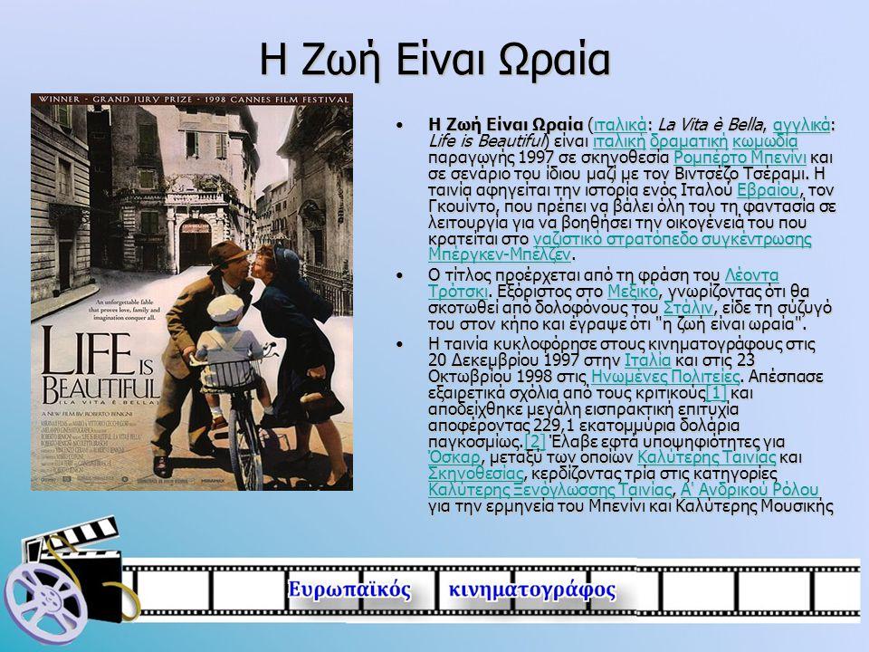 Η Ζωή Είναι Ωραία •Η Ζωή Είναι Ωραία (ιταλικά: La Vita è Bella, αγγλικά: Life is Beautiful) είναι ιταλική δραματική κωμωδία παραγωγής 1997 σε σκηνοθεσ