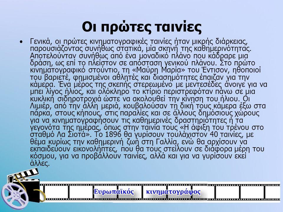 Οι πρώτες ταινίες •Γενικά, οι πρώτες κινηματογραφικές ταινίες ήταν μικρής διάρκειας, παρουσιάζοντας συνήθως στατικά, μία σκηνή της καθημερινότητας. Απ
