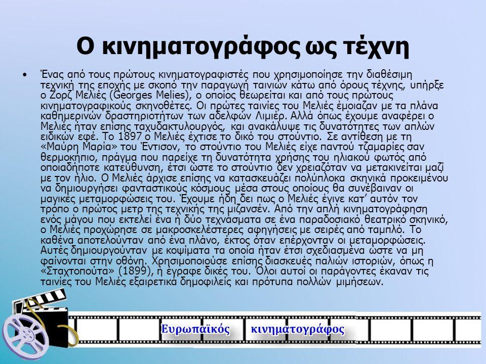 Ο κινηματογράφος ως τέχνη •Ένας από τους πρώτους κινηματογραφιστές που χρησιμοποίησε την διαθέσιμη τεχνική της εποχής με σκοπό την παραγωγή ταινιών κά