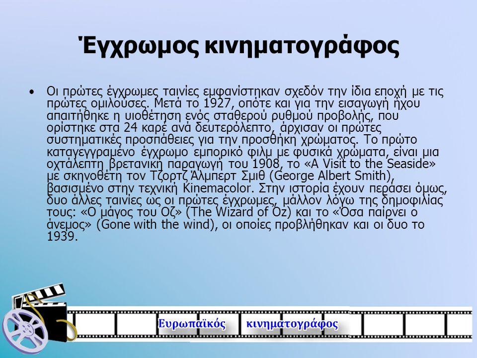 Έγχρωμος κινηματογράφος •Οι πρώτες έγχρωμες ταινίες εμφανίστηκαν σχεδόν την ίδια εποχή με τις πρώτες ομιλούσες. Μετά το 1927, οπότε και για την εισαγω