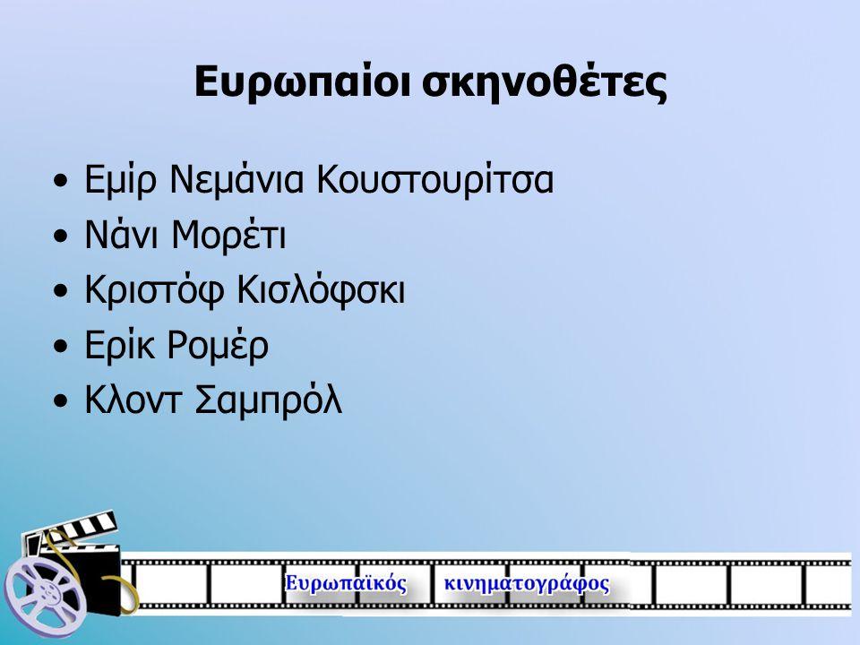 Ευρωπαίοι σκηνοθέτες •Εμίρ Νεμάνια Κουστουρίτσα •Νάνι Μορέτι •Κριστόφ Κισλόφσκι •Ερίκ Ρομέρ •Κλοντ Σαμπρόλ