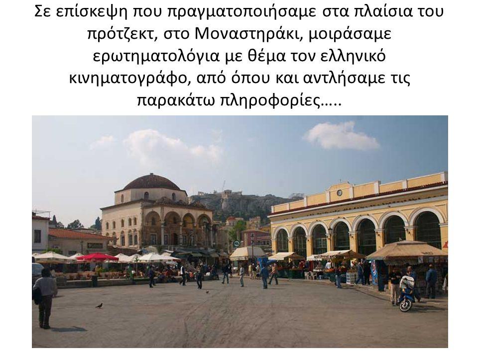 Σε επίσκεψη που πραγματοποιήσαμε στα πλαίσια του πρότζεκτ, στο Μοναστηράκι, μοιράσαμε ερωτηματολόγια με θέμα τον ελληνικό κινηματογράφο, από όπου και