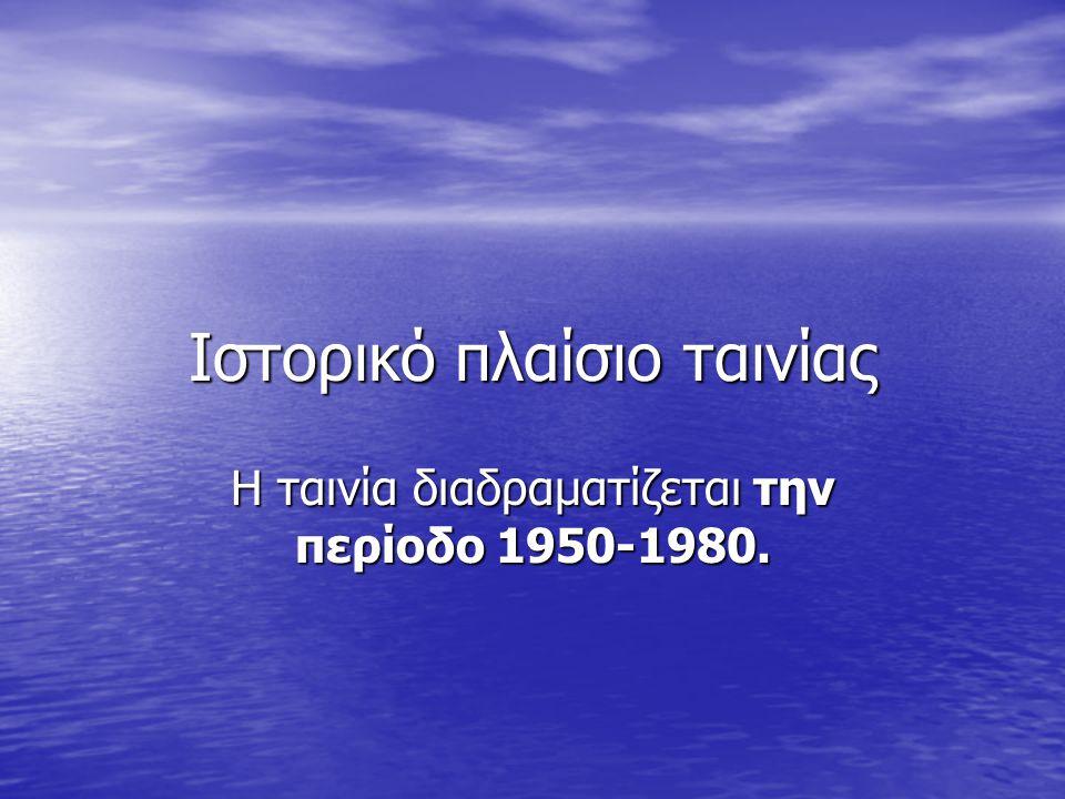 ΣΥΝΘΗΚΗ ΤΗΣ ΛΩΖΑΝΗΣ ΣΥΝΘΗΚΗ ΤΗΣ ΛΩΖΑΝΗΣ • Υπογράφηκε στη Λωζάννη της Ελβετίας στις 24 Ιουλίου 1923 από την Ελλάδα, την Τουρκία και τις υπόλοιπες χώρες που πολέμησαν στον Πρώτο Παγκόσμιο Πόλεμο.