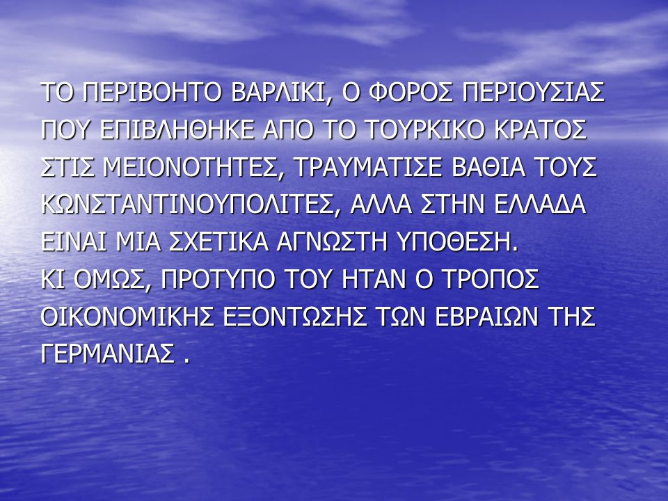 ΤΟ ΠΕΡΙΒΟΗΤΟ ΒΑΡΛΙΚΙ, Ο ΦΟΡΟΣ ΠΕΡΙΟΥΣΙΑΣ ΠΟΥ ΕΠΙΒΛΗΘΗΚΕ ΑΠΟ ΤΟ ΤΟΥΡΚΙΚΟ ΚΡΑΤΟΣ ΣΤΙΣ ΜΕΙΟΝΟΤΗΤΕΣ, ΤΡΑΥΜΑΤΙΣΕ ΒΑΘΙΑ ΤΟΥΣ ΚΩΝΣΤΑΝΤΙΝΟΥΠΟΛΙΤΕΣ, ΑΛΛΑ ΣΤΗΝ ΕΛΛΑΔΑ ΕΙΝΑΙ ΜΙΑ ΣΧΕΤΙΚΑ ΑΓΝΩΣΤΗ ΥΠΟΘΕΣΗ.