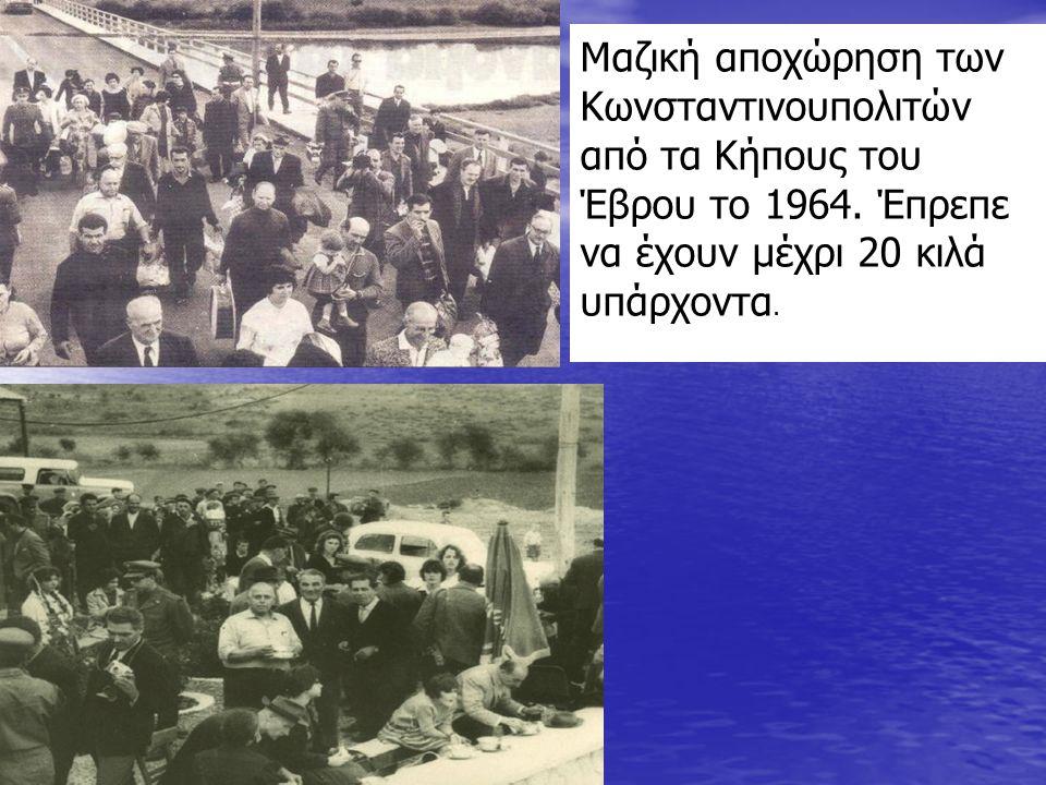 Μαζική αποχώρηση των Κωνσταντινουπολιτών από τα Κήπους του Έβρου το 1964.