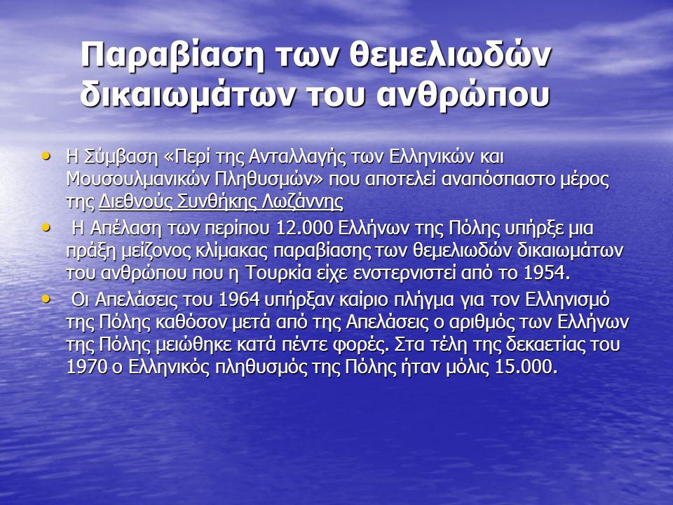 Παραβίαση των θεμελιωδών δικαιωμάτων του ανθρώπου Παραβίαση των θεμελιωδών δικαιωμάτων του ανθρώπου • H Σύμβαση «Περί της Ανταλλαγής των Ελληνικών και Μουσουλμανικών Πληθυσμών» που αποτελεί αναπόσπαστο μέρος της Διεθνούς Συνθήκης Λωζάννης • Η Απέλαση των περίπου 12.000 Ελλήνων της Πόλης υπήρξε μια πράξη μείζονος κλίμακας παραβίασης των θεμελιωδών δικαιωμάτων του ανθρώπου που η Τουρκία είχε ενστερνιστεί από το 1954.