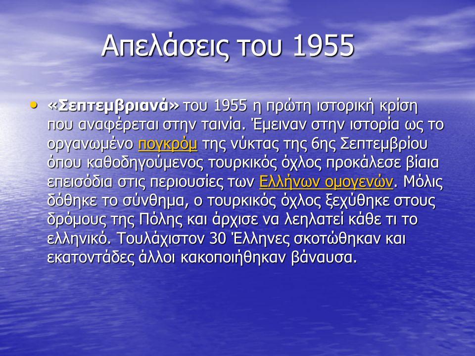 Απελάσεις του 1955 Απελάσεις του 1955 • «Σεπτεμβριανά» του 1955 η πρώτη ιστορική κρίση που αναφέρεται στην ταινία.