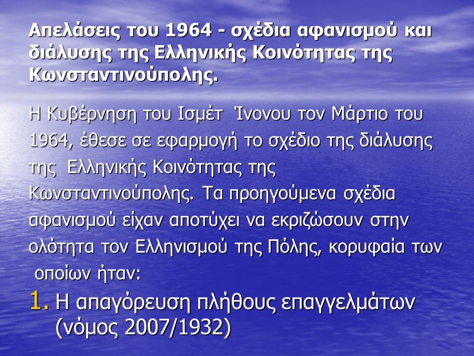 Απελάσεις του 1964 - σχέδια αφανισμού και διάλυσης της Ελληνικής Κοινότητας της Κωνσταντινούπολης.