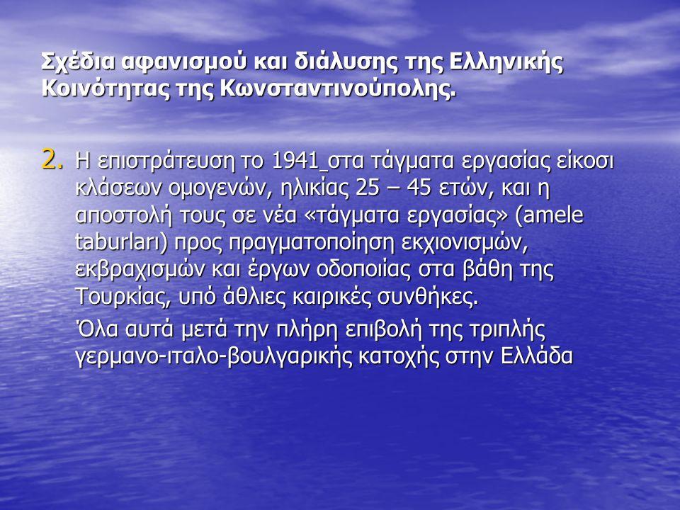 Σχέδια αφανισμού και διάλυσης της Ελληνικής Κοινότητας της Κωνσταντινούπολης.