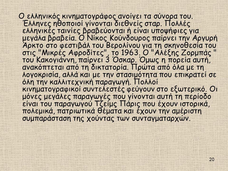 20 Ο ελληνικός κινηματογράφος ανοίγει τα σύνορα του. Έλληνες ηθοποιοί γίνονται διεθνείς σταρ. Πολλές ελληνικές ταινίες βραβεύονται ή είναι υποψήφιες γ