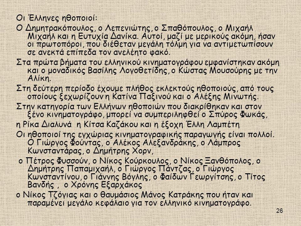 26 Οι Έλληνες ηθοποιοί: Ο Δημητρακόπουλος, ο Λεπενιώτης, ο Σπαθόπουλος, ο Μιχαήλ Μιχαήλ και η Ευτυχία Δανίκα. Αυτοί, μαζί με μερικούς ακόμη, ήσαν οι π