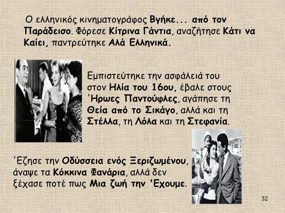 32 Ο ελληνικός κινηματογράφος Βγήκε... από τον Παράδεισο. Φόρεσε Κίτρινα Γάντια, αναζήτησε Κάτι να Καίει, παντρεύτηκε Αλά Ελληνικά. Εμπιστεύτηκε την α