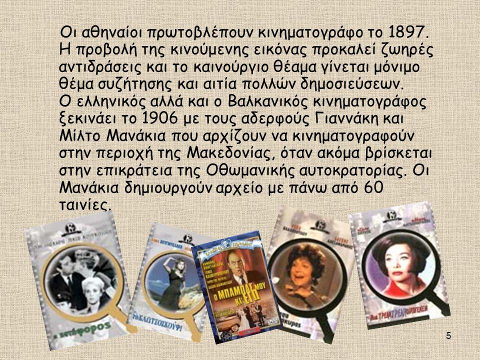 5 Οι αθηναίοι πρωτοβλέπουν κινηματογράφο το 1897. Η προβολή της κινούμενης εικόνας προκαλεί ζωηρές αντιδράσεις και το καινούργιο θέαμα γίνεται μόνιμο