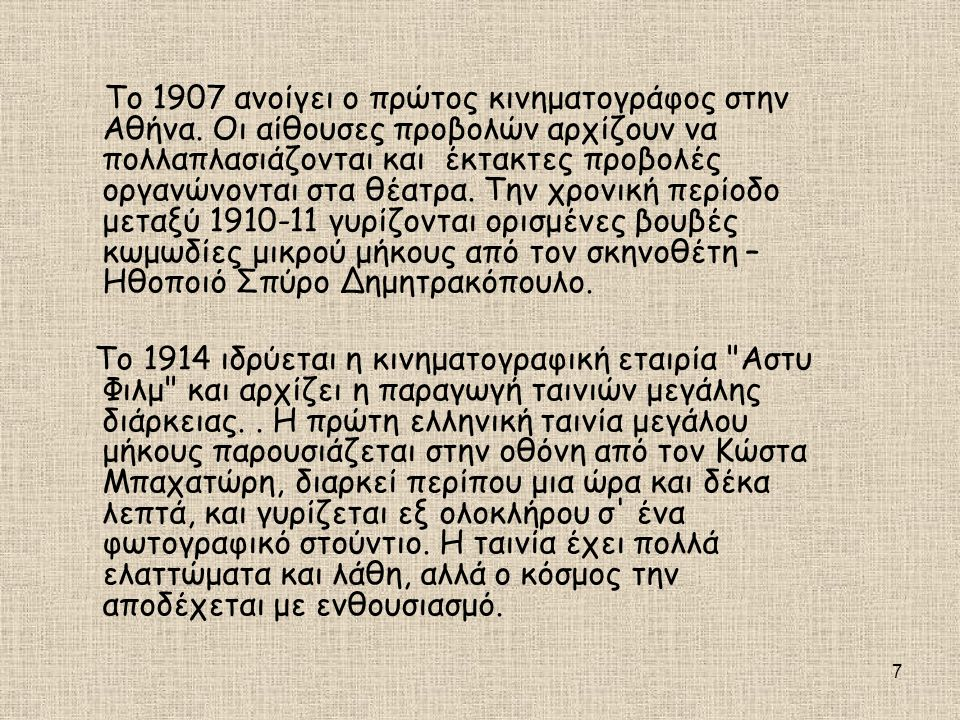 7 Το 1907 ανοίγει ο πρώτος κινηματογράφος στην Αθήνα. Οι αίθουσες προβολών αρχίζουν να πολλαπλασιάζονται και έκτακτες προβολές οργανώνονται στα θέατρα