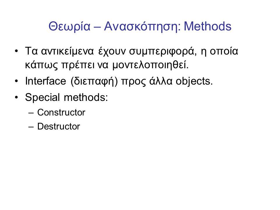 Θεωρία – Ανασκόπηση: Methods •Τα αντικείμενα έχουν συμπεριφορά, η οποία κάπως πρέπει να μοντελοποιηθεί. •Interface (διεπαφή) προς άλλα objects. •Speci