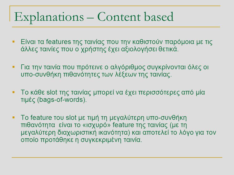 Explanations – Content based  Είναι τα features της ταινίας που την καθιστούν παρόμοια με τις άλλες ταινίες που ο χρήστης έχει αξιολογήσει θετικά. 