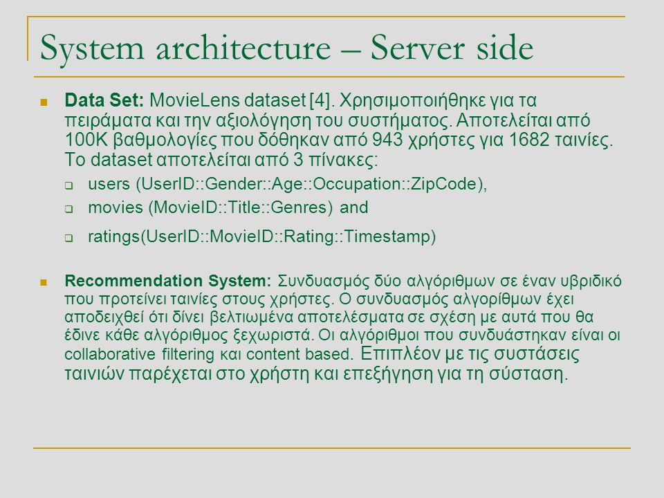 System architecture – Client side  Proxy Server: Για λήψη των EPG data από το site του BBC εγκαταστάθηκε ο Jetty [5] open source web server.