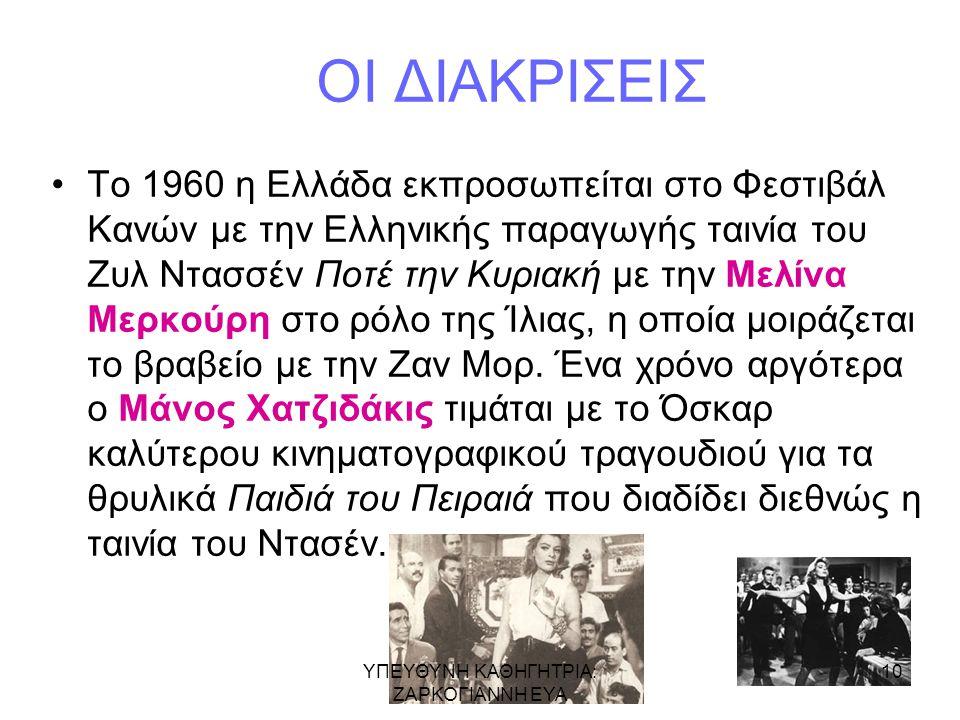 ΟΙ ΔΙΑΚΡΙΣΕΙΣ •Το 1960 η Ελλάδα εκπροσωπείται στο Φεστιβάλ Κανών με την Ελληνικής παραγωγής ταινία του Ζυλ Ντασσέν Ποτέ την Κυριακή με την Μελίνα Μερκούρη στο ρόλο της Ίλιας, η οποία μοιράζεται το βραβείο με την Ζαν Μορ.