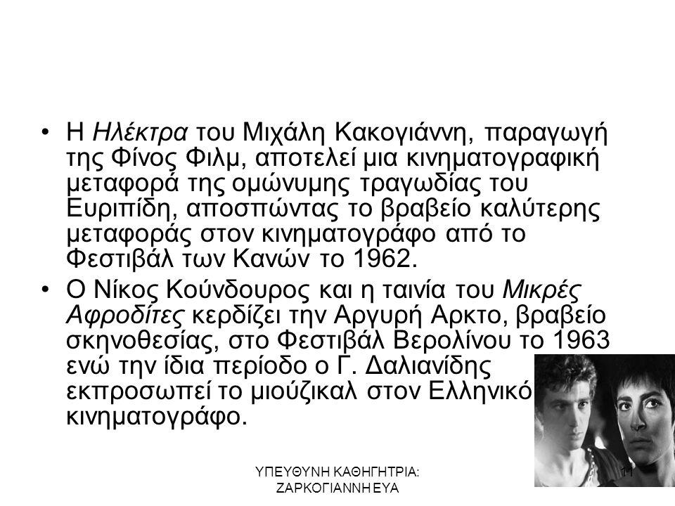 •Η Ηλέκτρα του Μιχάλη Κακογιάννη, παραγωγή της Φίνος Φιλμ, αποτελεί μια κινηματογραφική μεταφορά της ομώνυμης τραγωδίας του Ευριπίδη, αποσπώντας το βραβείο καλύτερης μεταφοράς στον κινηματογράφο από το Φεστιβάλ των Κανών το 1962.
