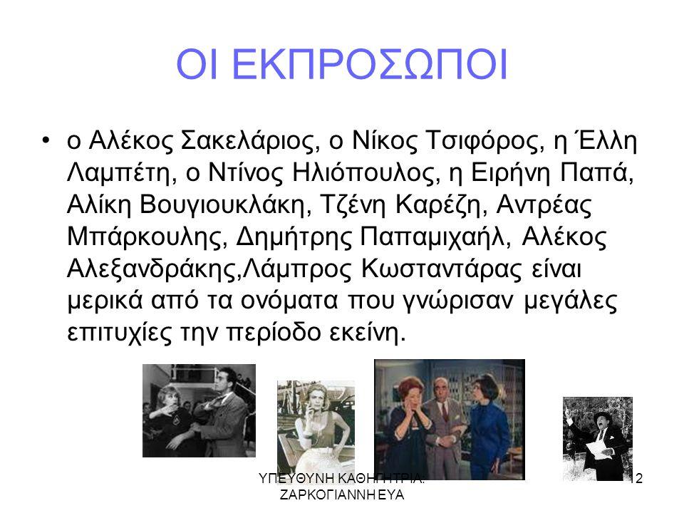 ΟΙ ΕΚΠΡΟΣΩΠΟΙ •ο Αλέκος Σακελάριος, ο Νίκος Τσιφόρος, η Έλλη Λαμπέτη, ο Ντίνος Ηλιόπουλος, η Ειρήνη Παπά, Αλίκη Βουγιουκλάκη, Τζένη Καρέζη, Αντρέας Μπάρκουλης, Δημήτρης Παπαμιχαήλ, Αλέκος Αλεξανδράκης,Λάμπρος Κωσταντάρας είναι μερικά από τα ονόματα που γνώρισαν μεγάλες επιτυχίες την περίοδο εκείνη.