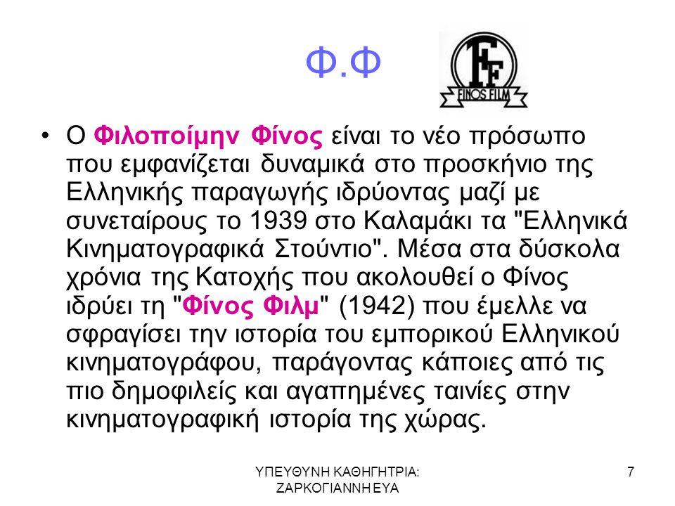 Φ.Φ •Ο Φιλοποίμην Φίνος είναι το νέο πρόσωπο που εμφανίζεται δυναμικά στο προσκήνιο της Ελληνικής παραγωγής ιδρύοντας μαζί με συνεταίρους το 1939 στο Καλαμάκι τα Ελληνικά Κινηματογραφικά Στούντιο .