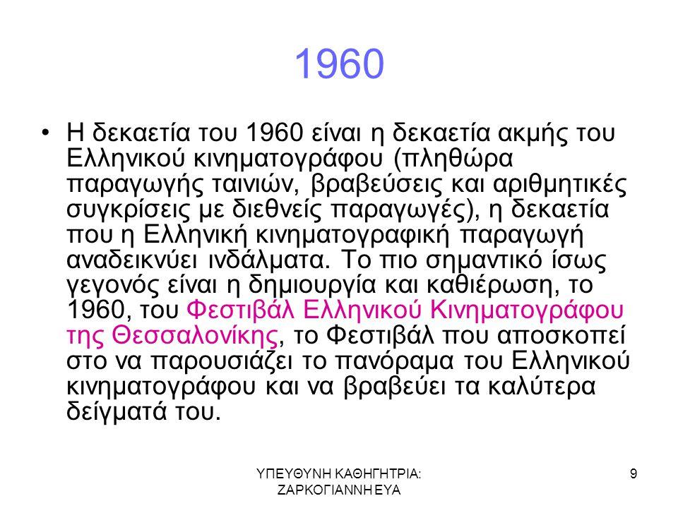 1960 •Η δεκαετία του 1960 είναι η δεκαετία ακμής του Ελληνικού κινηματογράφου (πληθώρα παραγωγής ταινιών, βραβεύσεις και αριθμητικές συγκρίσεις με διεθνείς παραγωγές), η δεκαετία που η Ελληνική κινηματογραφική παραγωγή αναδεικνύει ινδάλματα.