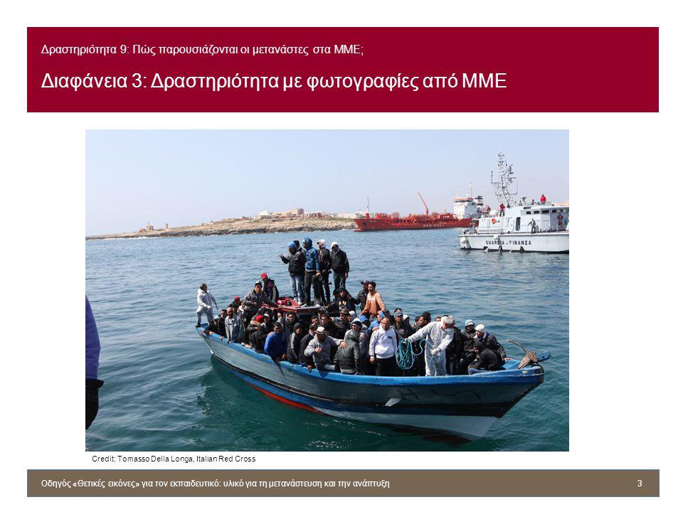 Δραστηριότητα 9: Πώς παρουσιάζονται οι μετανάστες στα ΜΜΕ; Διαφάνεια 3: Δραστηριότητα με φωτογραφίες από ΜΜΕ Οδηγός «Θετικές εικόνες» για τον εκπαιδευτικό: υλικό για τη μετανάστευση και την ανάπτυξη3 Credit: Tomasso Della Longa, Italian Red Cross