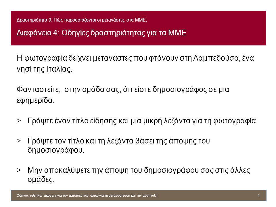 Δραστηριότητα 9: Πώς παρουσιάζονται οι μετανάστες στα ΜΜΕ; Διαφάνεια 4: Οδηγίες δραστηριότητας για τα ΜΜΕ Η φωτογραφία δείχνει μετανάστες που φτάνουν