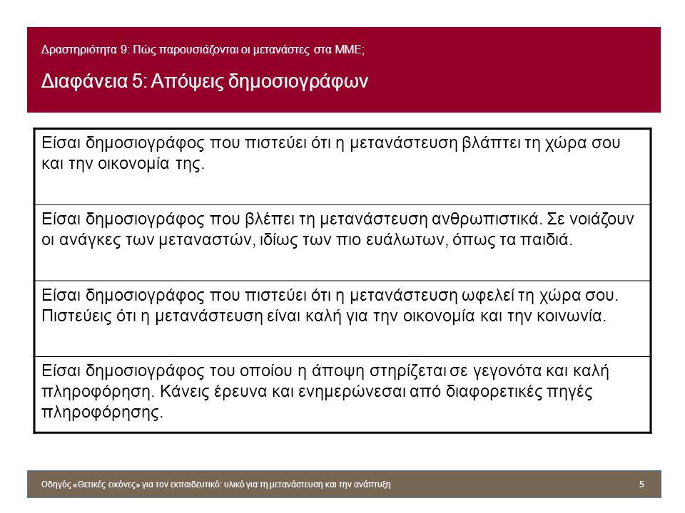 Δραστηριότητα 9: Πώς παρουσιάζονται οι μετανάστες στα ΜΜΕ; Διαφάνεια 5: Απόψεις δημοσιογράφων Οδηγός «Θετικές εικόνες» για τον εκπαιδευτικό: υλικό για