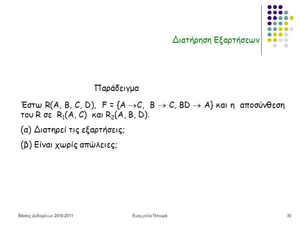 Βάσεις Δεδομένων 2010-2011Ευαγγελία Πιτουρά30 Διατήρηση Εξαρτήσεων Έστω R(A, B, C, D), F = {A  C, B  C, ΒD  A} και η αποσύνθεση του R σε R 1 (A, C)