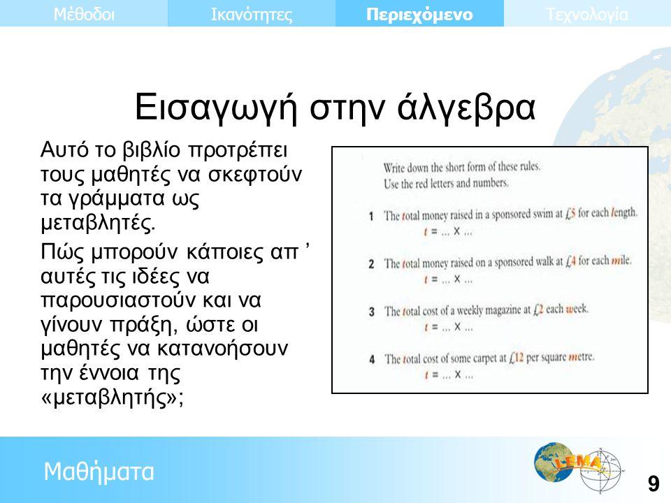 Μαθήματα Περιεχόμενο 9 ΙκανότητεςΜέθοδοιΤεχνολογία Εισαγωγή στην άλγεβρα Αυτό το βιβλίο προτρέπει τους μαθητές να σκεφτούν τα γράμματα ως μεταβλητές.