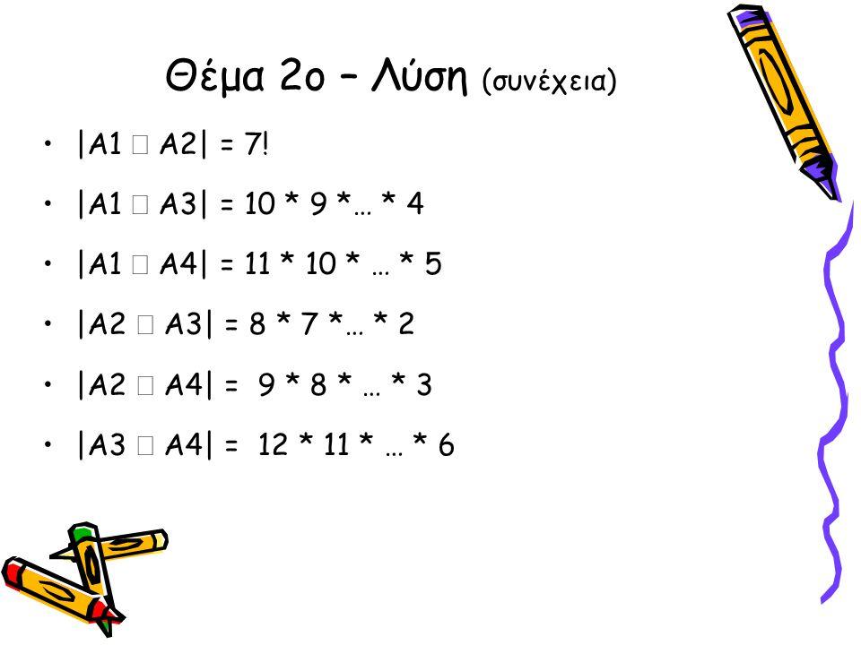 •|Α1  Α2| = 7! •|Α1  Α3| = 10 * 9 *… * 4 •|Α1  Α4| = 11 * 10 * … * 5 •|Α2  Α3| = 8 * 7 *… * 2 •|Α2  Α4| = 9 * 8 * … * 3 •|Α3  Α4| = 12 * 11 * …
