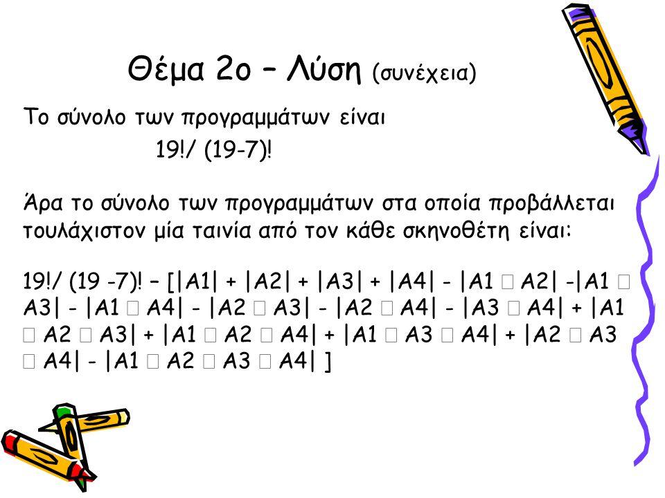 To σύνολο των προγραμμάτων είναι 19!/ (19-7).