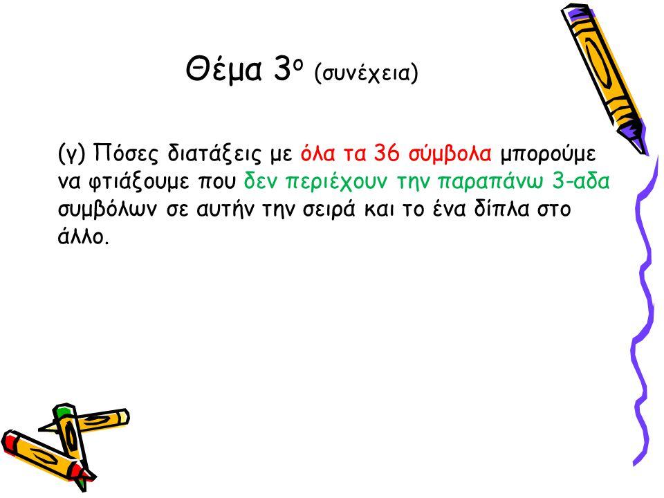 (γ) Πόσες διατάξεις με όλα τα 36 σύμβολα μπορούμε να φτιάξουμε που δεν περιέχουν την παραπάνω 3-αδα συμβόλων σε αυτήν την σειρά και το ένα δίπλα στο άλλο.