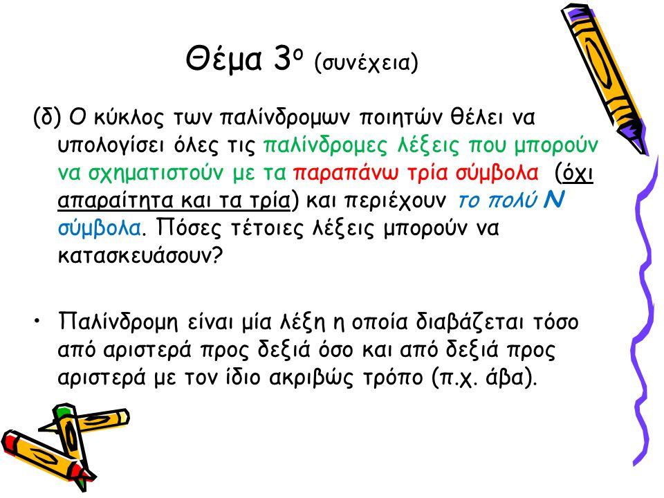 (δ) Ο κύκλος των παλίνδρομων ποιητών θέλει να υπολογίσει όλες τις παλίνδρομες λέξεις που μπορούν να σχηματιστούν με τα παραπάνω τρία σύμβολα (όχι απαραίτητα και τα τρία) και περιέχουν το πολύ Ν σύμβολα.