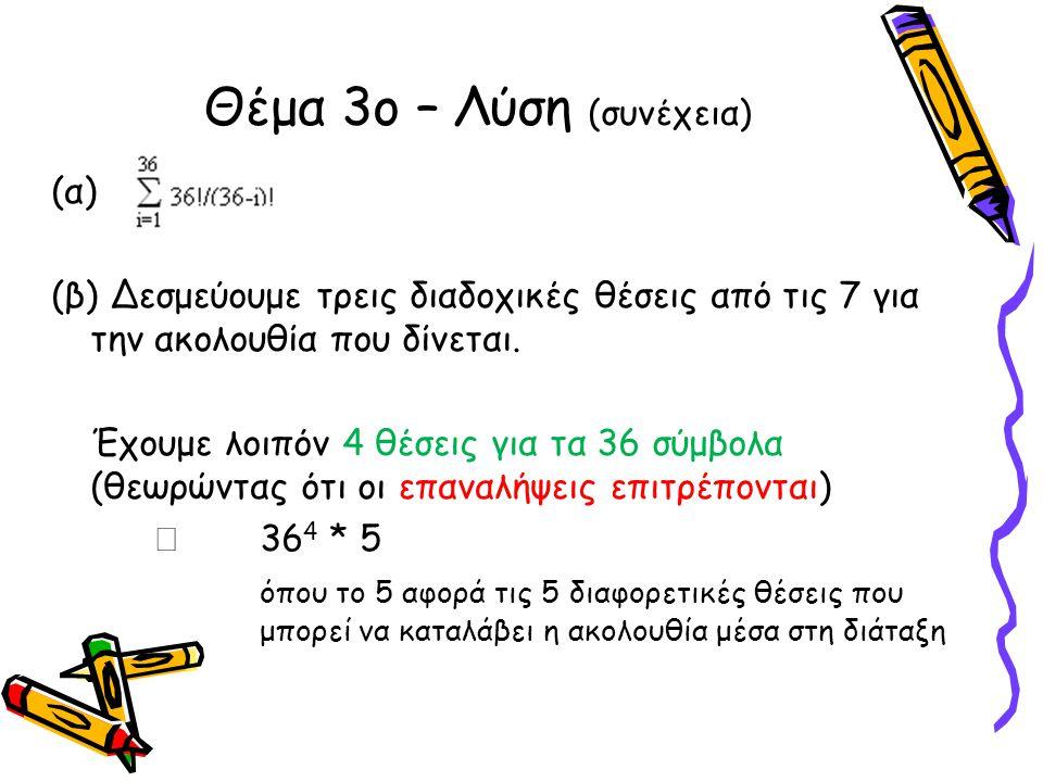 Θέμα 3ο – Λύση (συνέχεια) (α) (β) Δεσμεύουμε τρεις διαδοχικές θέσεις από τις 7 για την ακολουθία που δίνεται. Έχουμε λοιπόν 4 θέσεις για τα 36 σύμβολα