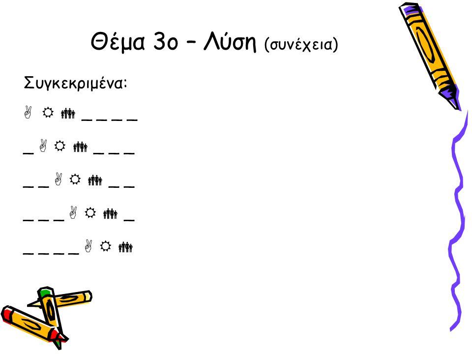 Συγκεκριμένα:   _ _ _ _ _    _ _ _ _ _    _ _ _ _ _    _ _ _ _ _    Θέμα 3ο – Λύση (συνέχεια)