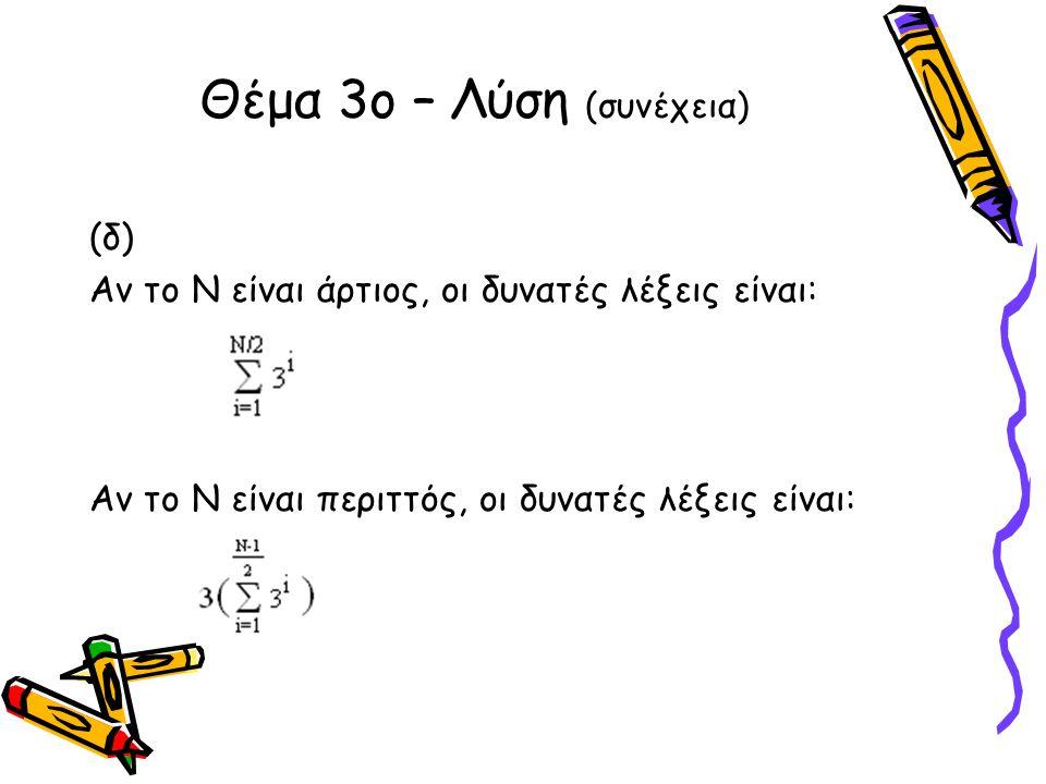 (δ) Αν το Ν είναι άρτιος, οι δυνατές λέξεις είναι: Αν το Ν είναι περιττός, οι δυνατές λέξεις είναι: Θέμα 3ο – Λύση (συνέχεια)