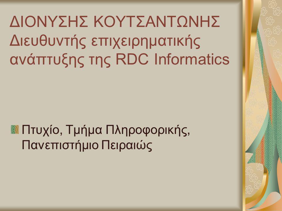 ΔΙΟΝΥΣΗΣ ΚΟΥΤΣΑΝΤΩΝΗΣ Διευθυντής επιχειρηματικής ανάπτυξης της RDC Informatics Πτυχίο, Τμήμα Πληροφορικής, Πανεπιστήμιο Πειραιώς
