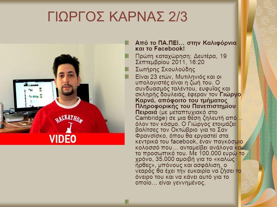 ΓΙΩΡΓΟΣ ΚΑΡΝΑΣ 3/3 Ο Γιώργος Καρνάς με τον ρεπόρτερ της zougla.gr Σωτήρη Σκουλούδη «Έψαχνα και στην Ελλάδα δουλειά, αλλά δυστυχώς εδώ δεν κινείται τίποτα.