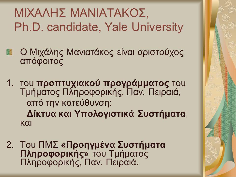 ΜΙΧΑΛΗΣ ΜΑΝΙΑΤΑΚΟΣ, Ph.D.