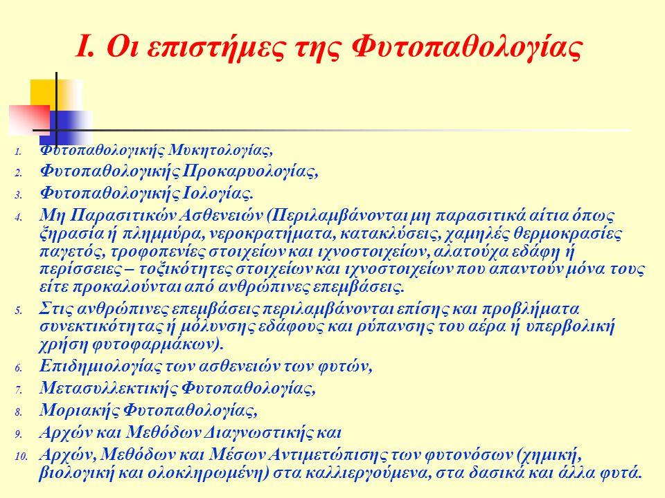 Ι. Οι επιστήμες της Φυτοπαθολογίας 1. Φυτοπαθολογικής Μυκητολογίας, 2. Φυτοπαθολογικής Προκαρυολογίας, 3. Φυτοπαθολογικής Ιολογίας. 4. Μη Παρασιτικών